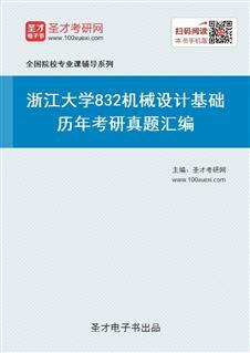 浙江大学《832机械设计基础》历年考研真题汇编