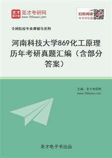 河南科技大学《869化工原理》历年考研真题汇编(含部分答案)