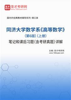 同济大学数学系《高等数学》(第6版)(上册)笔记和课后习题(含考研威廉希尔|体育投注)详解