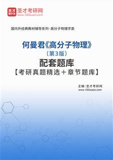 何曼君《高分子物理》(第3版)配套题库【考研真题精选+章节题库】