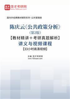 陈庆云《公共政策分析》(第2版)【教材精讲+考研真题解析】讲义与视频课程【33小时高清视频】