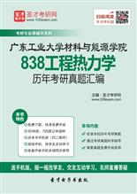 广东工业大学材料与能源学院838工程热力学历年考研真题汇编