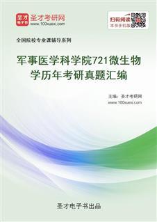 军事医学科学院《721微生物学》历年考研真题汇编