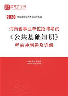 2020年海南省事业单位招聘考试《公共基础知识》考前冲刺卷及详解