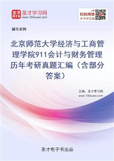 北京师范大学经济与工商管理学院《911会计与财务管理》历年考研真题汇编(含部分答案)
