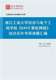 浙江工商大学信息与电子工程学院《849计算机网络》综合历年考研真题汇编