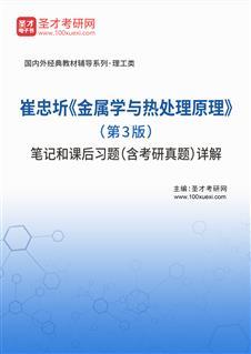 崔忠圻《金属学与热处理原理》(第3版)笔记和课后习题(含考研真题)详解