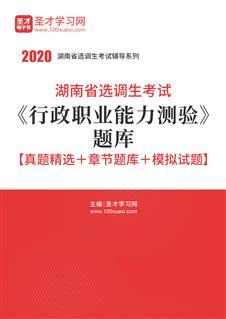2020年湖南省选调生考试《行政职业能力测验》题库【真题精选+章节题库+模拟试题】