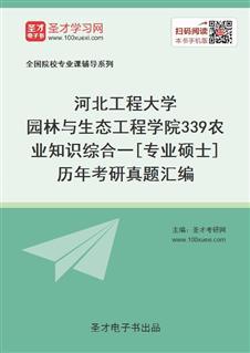 河北工程大学园林与生态工程学院《339农业知识综合一》[专业硕士]历年考研真题汇编