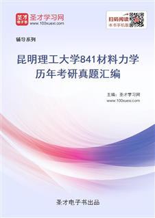 昆明理工大学841材料力学历年考研真题汇编