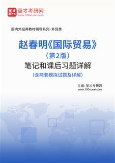 赵春明《国际贸易》(第2版)笔记和课后习题详解(含两套模拟试题及详解)