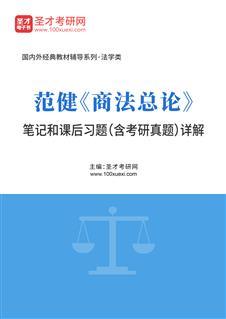 范健《商法总论》笔记和课后习题(含考研真题)详解