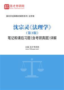 沈宗灵《法理学》(第3版)笔记和课后习题(含考研真题)详解