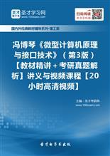 冯博琴《微型计算机原理与接口技术》(第3版)【教材精讲+考研真题解析】讲义与视频课程【20小时高清视频】