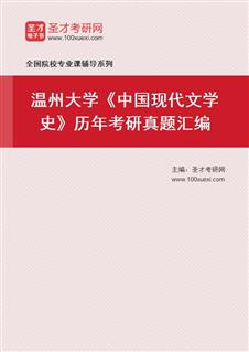 温州大学人文学院612中国现代文学史历年考研真题汇编