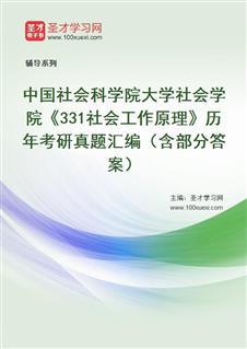 中国社会科学院大学社会工作硕士《331社会工作原理》历年考研真题汇编(含部分答案)
