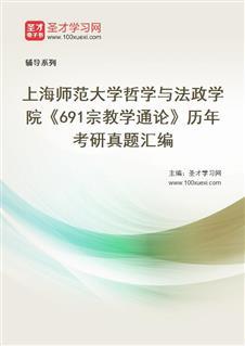 上海师范大学哲学与法政学院《691宗教学通论》历年考研真题汇编