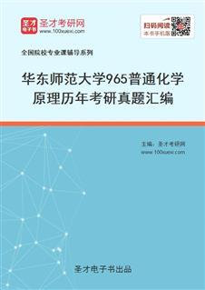 华东师范大学965普通化学原理历年考研威廉希尔|体育投注汇编