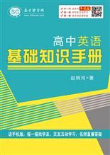 高中英语基础知识手册