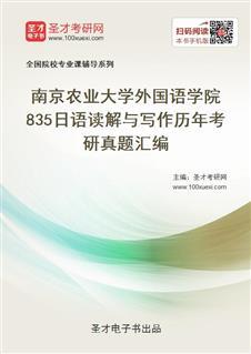 南京农业大学外国语学院《835日语读解与写作》历年考研真题汇编