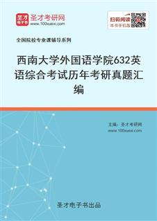 西南大学外国语学院《632英语综合考试》历年考研真题汇编