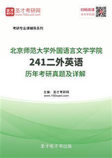 北京师范大学外国语言文学学院241二外英语历年考研真题及详解