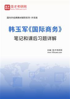 韩玉军《国际商务》笔记和课后习题详解
