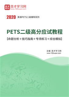 2020年3月PETS二级高分应试教程【命题分析+技巧指南+专项练习+综合模拟】