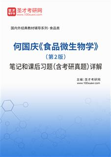 何国庆《食品微生物学》(第2版)笔记和课后习题(含考研真题)详解
