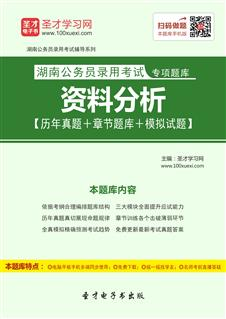 2018年湖南公务员录用考试专项题库:资料分析【历年真题+章节题库+模拟试题】