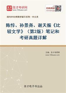 陈惇、孙景尧、谢天振《比较文学》(第2版)笔记和考研真题详解