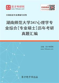 湖南师范大学《347心理学专业综合》[专业硕士]历年考研真题汇编