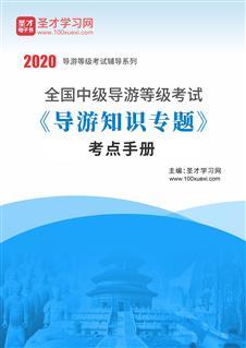 2020年全国中级导游等级考试《导游知识专题》考点手册