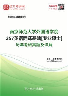 南京师范大学外国语学院《357英语翻译基础》[专业硕士]历年考研真题及详解