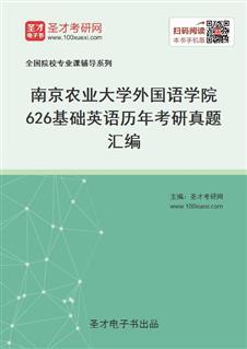南京农业大学外国语学院《626基础英语》历年考研真题汇编