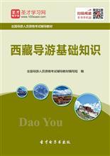 全国导游人员资格考试辅导教材-西藏导游基础知识