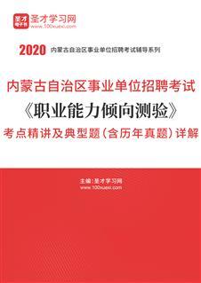 2020年内蒙古自治区事业单位招聘考试《职业能力倾向测验》考点精讲及典型题(含历年真题)详解