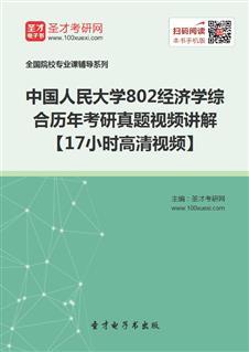 中国人民大学802经济学综合历年考研真题视频讲解【17小时高清视频】