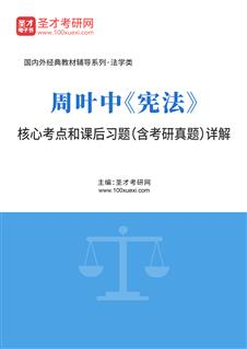 周叶中《宪法》核心考点和课后习题(含考研真题)详解