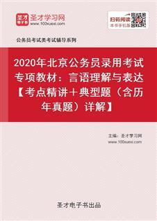 2020年北京公务员录用考试专项教材:言语理解与表达【考点精讲+典型题(含历年真题)详解】