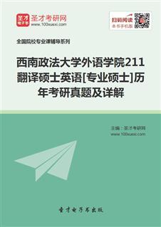西南政法大学外语学院211翻译硕士英语[专业硕士]历年考研真题及详解