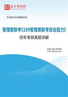 2021年管理类联考综合能力考试历年真题及详解