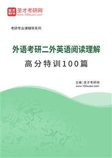 2021年外语考研二外英语阅读理解高分特训100篇