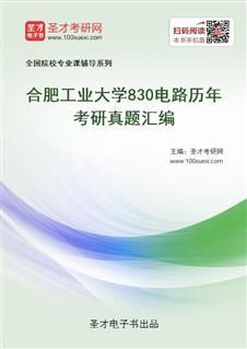 合肥工业大学《830电路》历年考研真题汇编