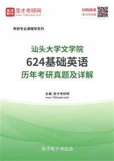 汕头大学文学院624基础英语历年考研真题及详解