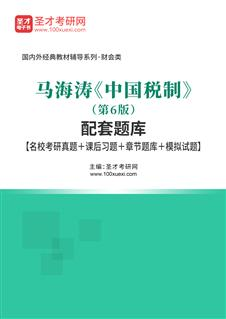 马海涛《中国税制》(第6版)配套题库【名校考研真题+课后习题+章节题库+模拟试题】