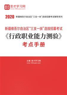 """2020年新疆维吾尔自治区""""三支一扶""""选拔招募考试《行政职业能力测验》考点手册"""