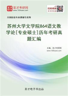 苏州大学文学院864语文教学论[专业硕士]历年考研真题汇编