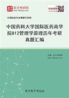 中国药科大学国际医药商学院812管理学原理历年考研真题汇编