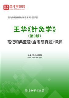 王华《针灸学》(第9版)笔记和典型题(含考研真题)详解